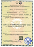 "Sanitary-epidemiological decision of Sovtest ATE, Ltd. business profile suitability (СП 2.6.1.758-99 ""Radiation safety criteria"")"