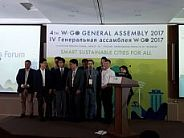 Sovtest ATE takes part in IV WeGO general assembly