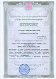 Accreditation to the right of certificating test equipment used in interests of protection and safety