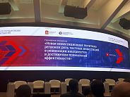 «Sovtest ATE» representetives took part in the IV Forum of the Central Federal District on public-private partnership