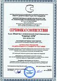 Certificate for suitability to requirements of Federal register of reliable suppliers in 2013